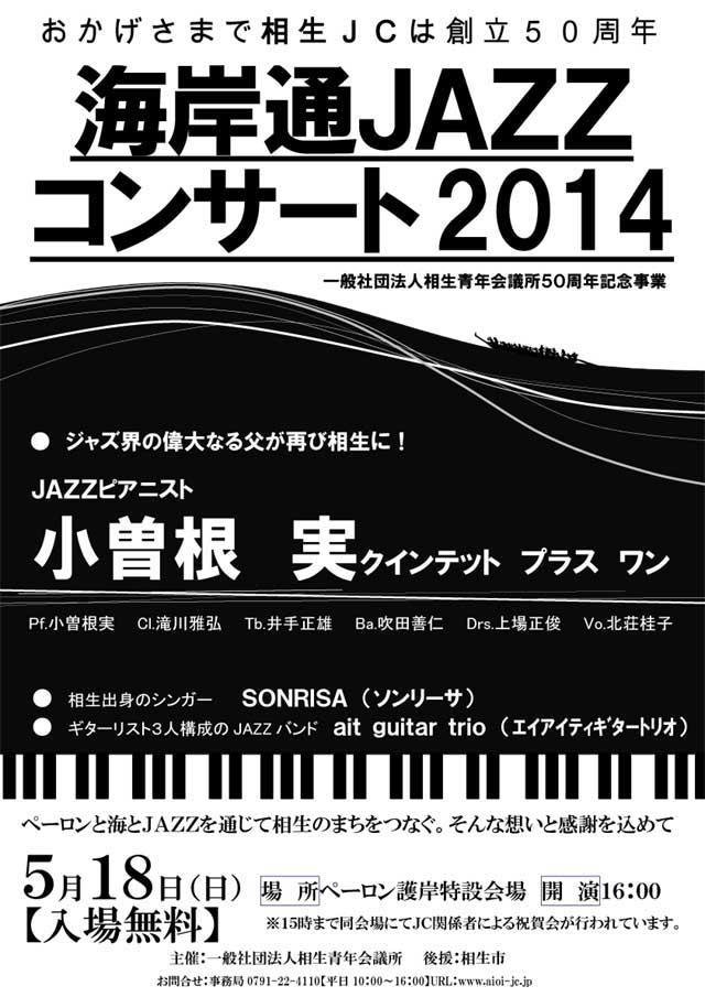 海岸通りJAZZコンサート2014